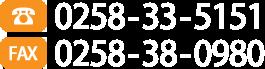 TEL:0258-33-5151, FAX:0258-38-0980